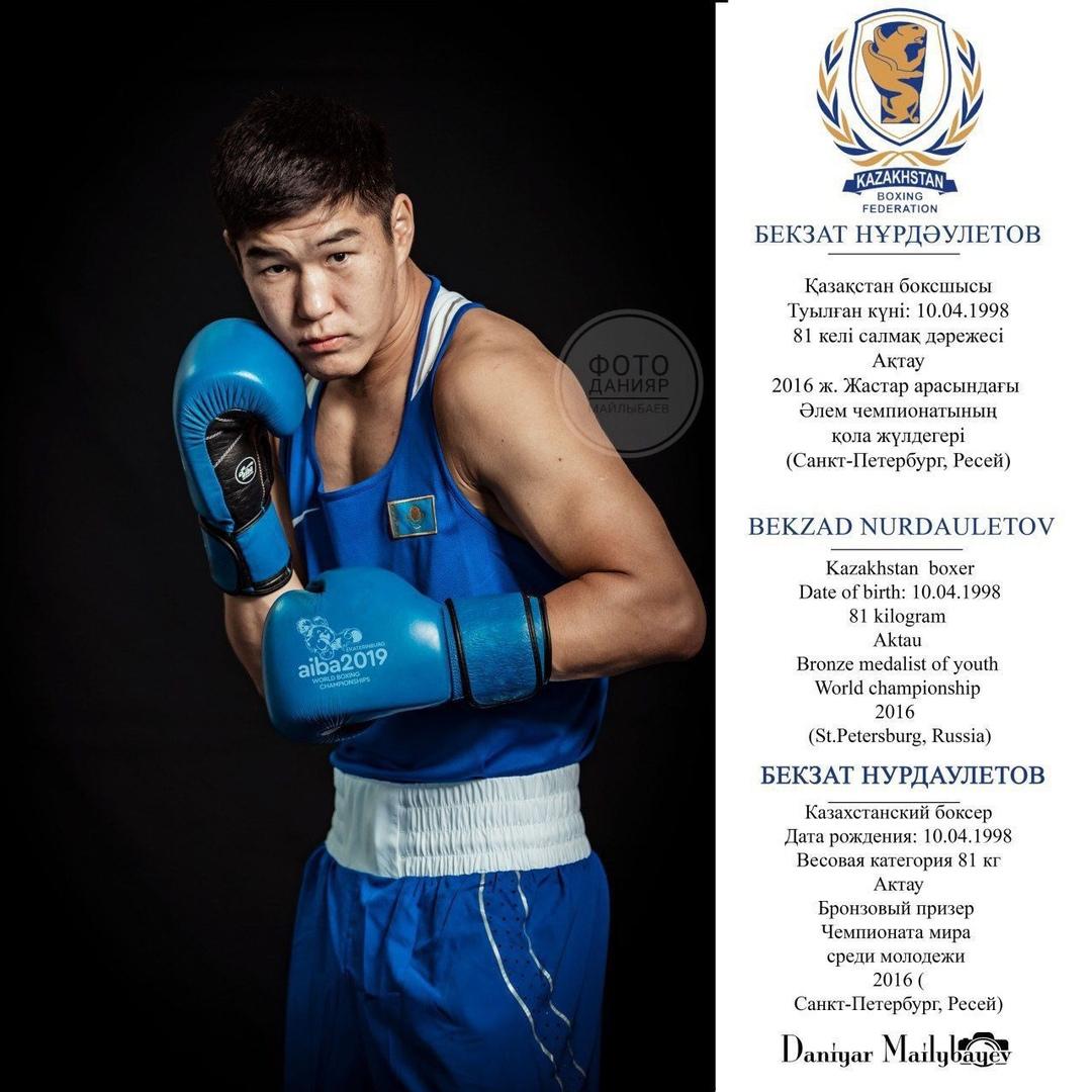 ЧМ 2019: Бекзат Нурдаулетов 81 кг против Хонг Инги