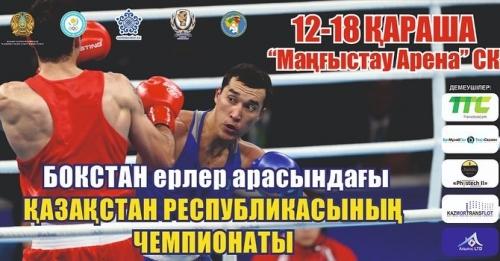 Итоги жеребьевки и расписание первого дня чемпионата Казахстана(+ссылка на онлайн-трансляцию)