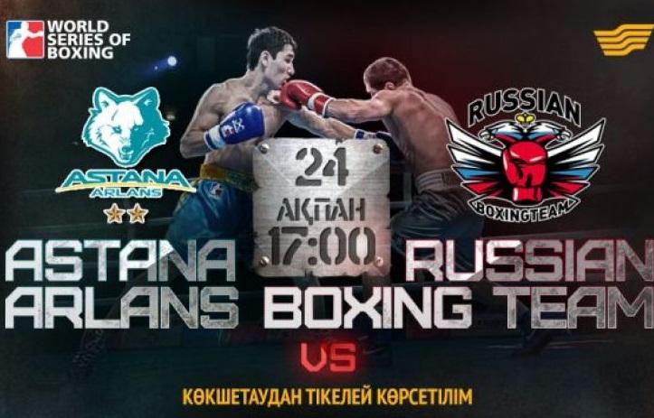 «Astana Arlans» - «Russian Boxing team» бокс кешін «Хабар» көрсетеді