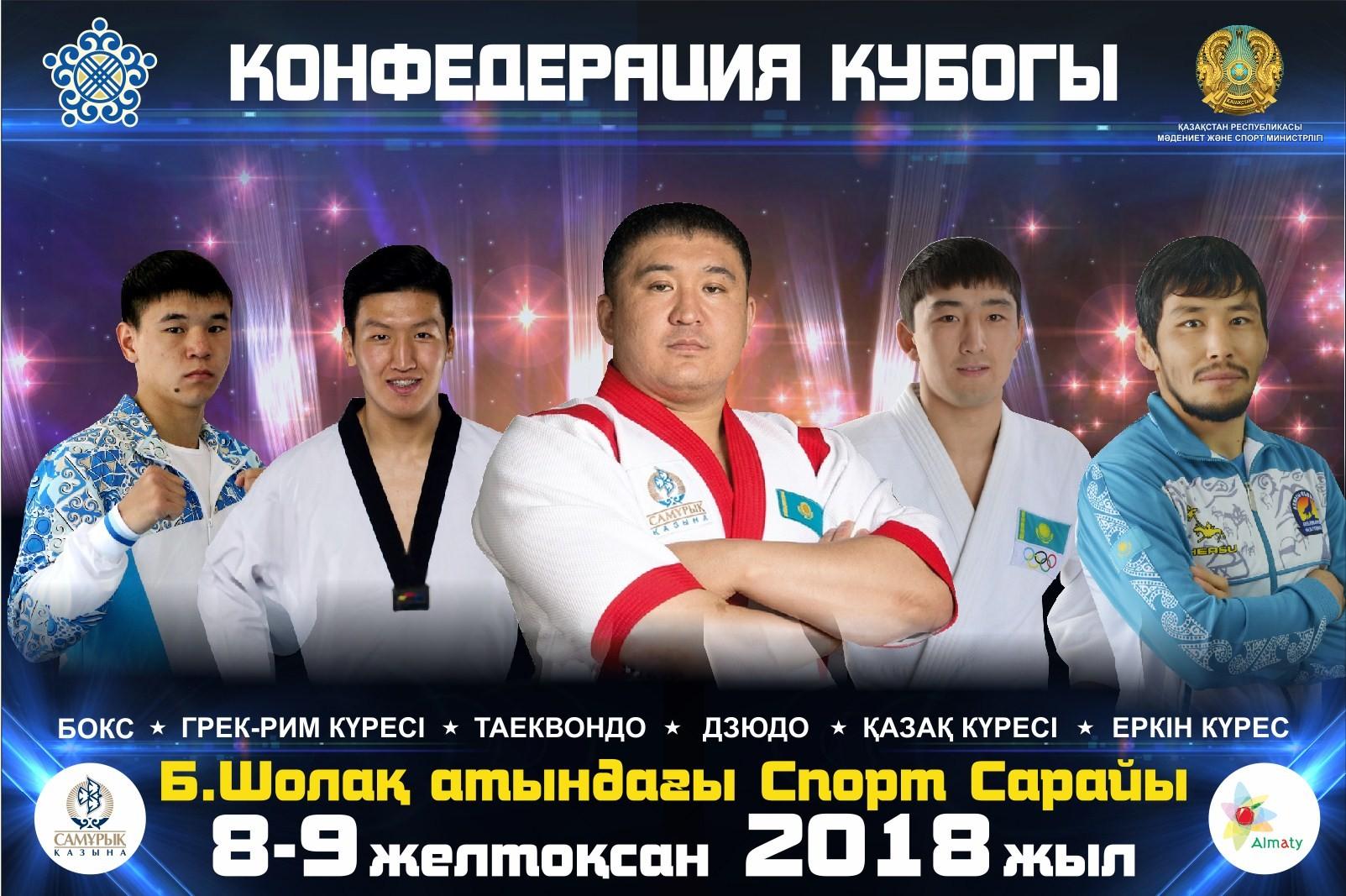В Алматы состоится финальный этап Кубка Конфедерации 2018 года