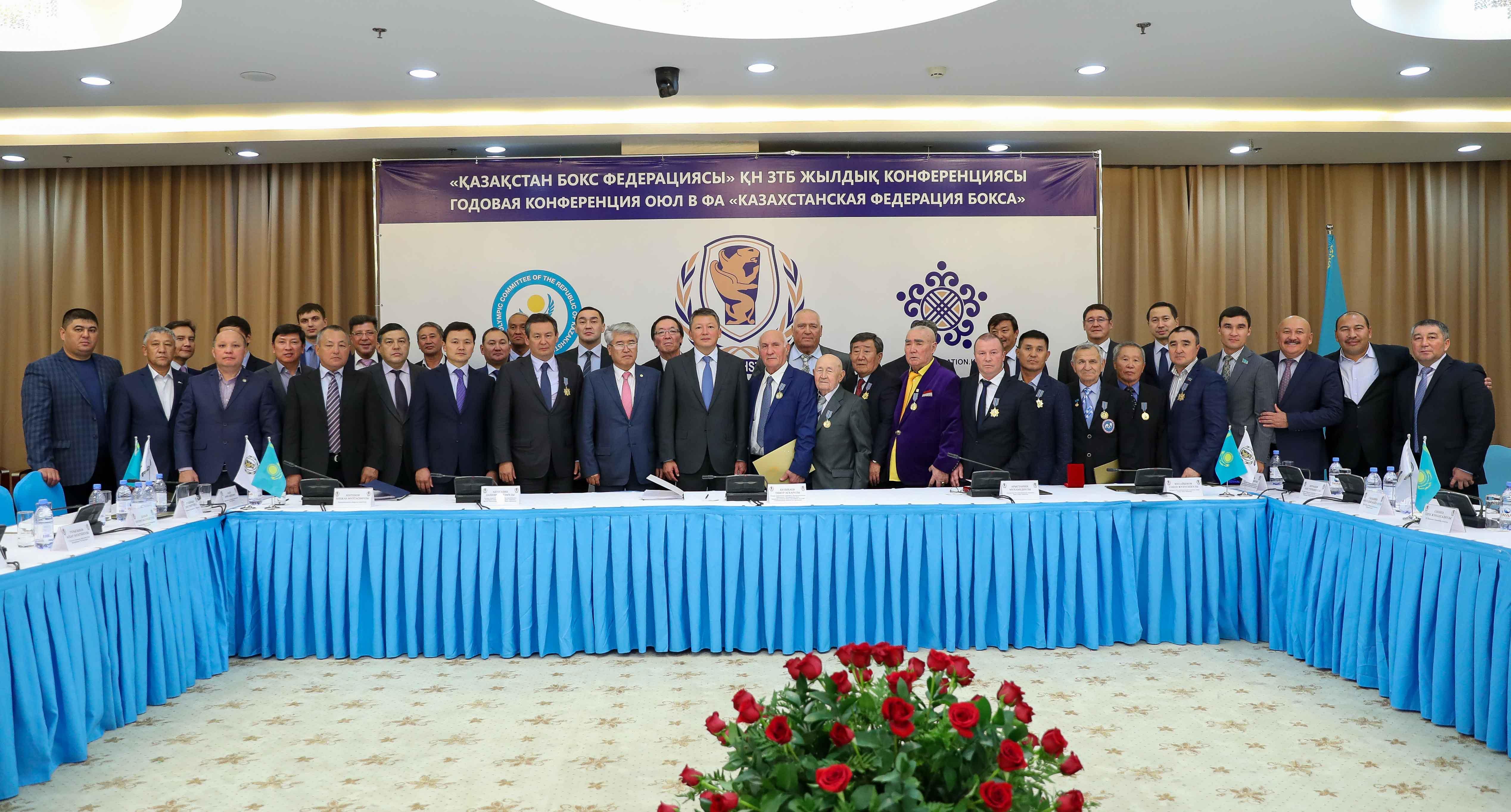 На Конференции КФБ подведены итоги 2017 года
