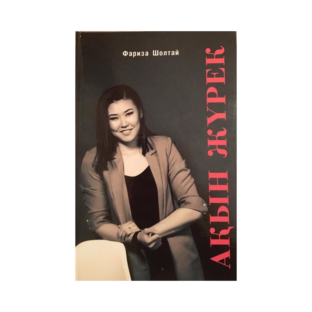 Бронзовый призер Чемпионата Азии Фариза Шолтай презентовала свою книгу