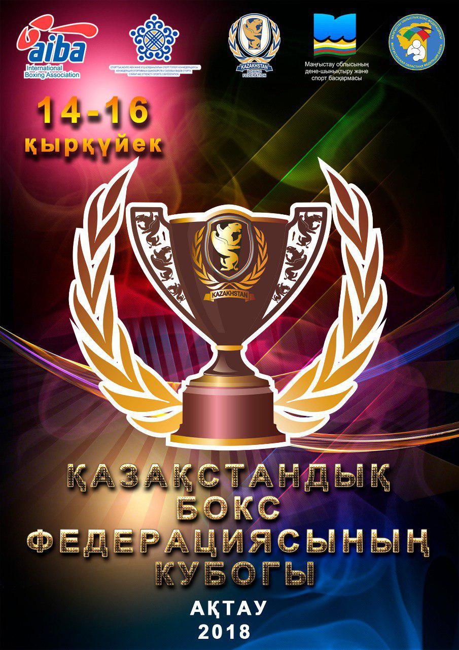 IX сезон Кубка Конфедерации: онлайн-трансляция четвертьфинала группы D